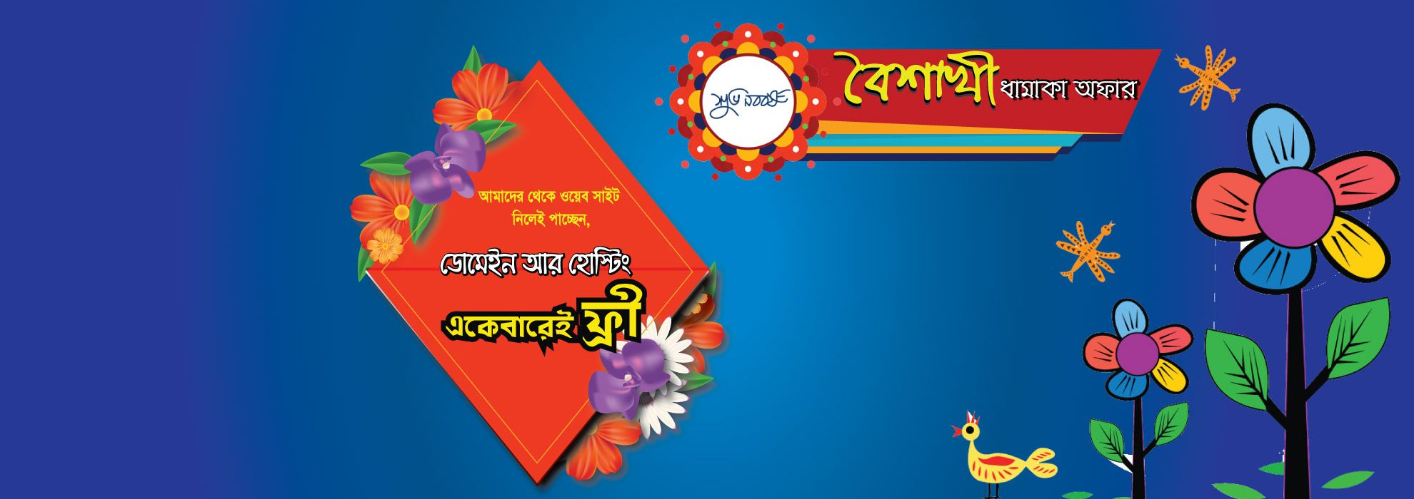 Bangla New Year Offer