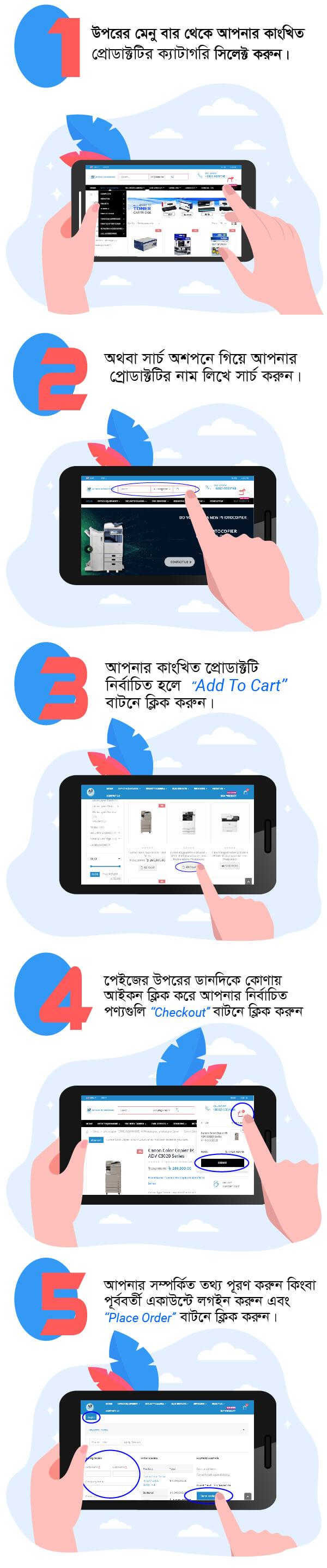 How To Buy Jakariya Shakil